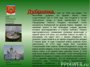 Новгородских писцовых книг за 1500 год видно, что поселение Дуброва на правом бе