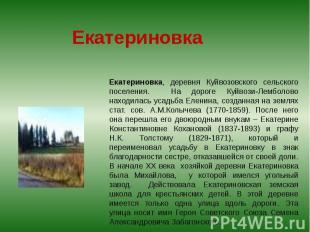 Екатериновка, деревня Куйвозовского сельского поселения. На дороге Куйвози-Лембо