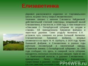 Деревня располагается недалеко от Сортавальского шоссе, на реке Охта у озера Ели