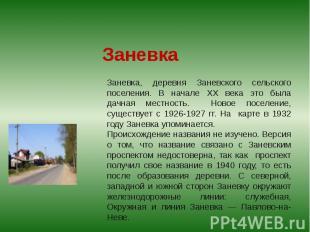 Заневка, деревня Заневского сельского поселения. В начале XX века это была дачна