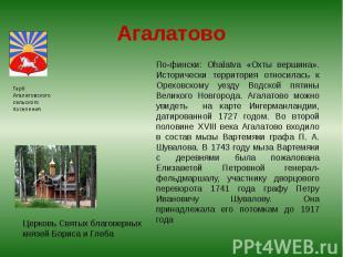 Агалатово По-фински: Ohalatva «Охты вершина». Исторически территория относилась