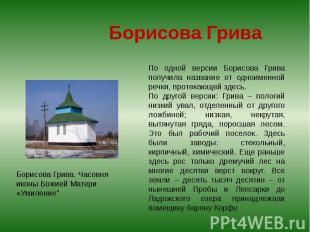Борисова Грива По одной версии Борисова Грива получила название от одноименной р