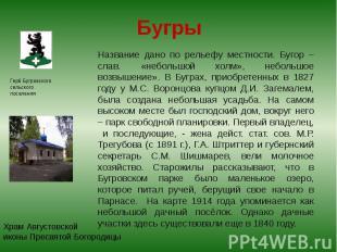 Бугры Название дано по рельефу местности. Бугор – слав. «небольшой холм», неболь