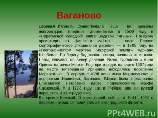 Ваганово Деревня Ваганово существовала еще во времена новгородцев. Впервые упоми