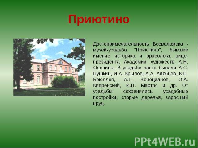 Приютино Достопримечательность Всеволожска - музей-усадьба