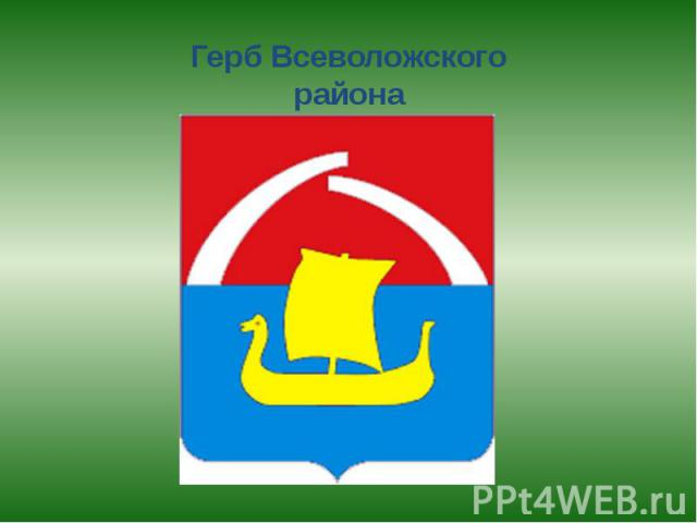 Герб Всеволожского района