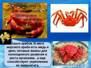 Ешьте крабов. В мясе морского краба есть медь и цинк, которые важны для полноцен