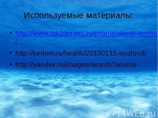 Используемые материалы: http://www.takzdorovo.ru/pitanie/slovar-terminov/morepro