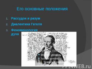 Его основные положения Рассудок и разум Диалектика Гегеля Феноменология духа