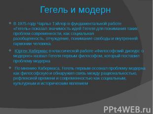 Гегель имодерн В 1975 годуЧарльз Тэйлорв фундаментальной работе «Гегель»пока
