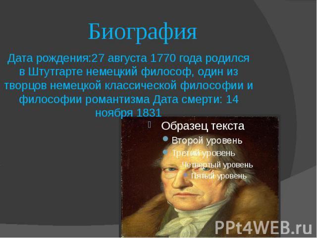 Биография Дата рождения:27 августа1770 года родился вШтутгарте немецкийфилософ, один из творцовнемецкой классической философиии философииромантизма Дата смерти: 14 ноября1831