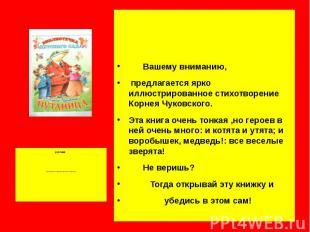 русская Чуковский, К.И.,Путаница: Детская литература Вашему вниманию, предлагает