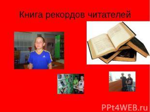 Книга рекордов читателей