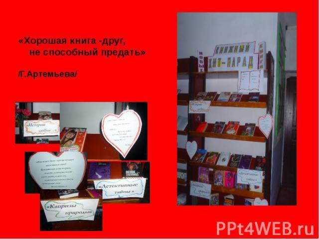 «Хорошая книга -друг, не способный предать» /Г.Артемьева/
