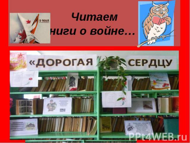 Читаем книги о войне…