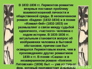 В 1832-1836 гг. Лермонтов-романтик впервые поставил проблему взаимоотношений лич