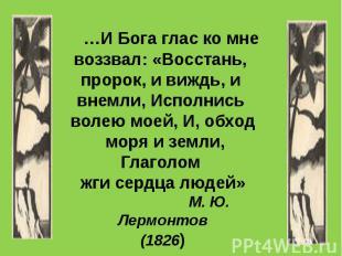 …И Бога глас ко мне воззвал: «Восстань, пророк, и виждь, и внемли, Исполнись вол