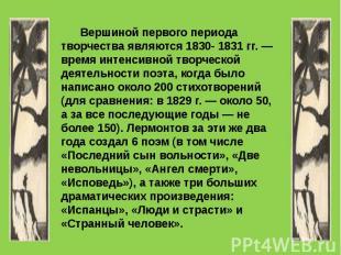 Вершиной первого периода творчества являются 1830- 1831 гг. — время интенсивной