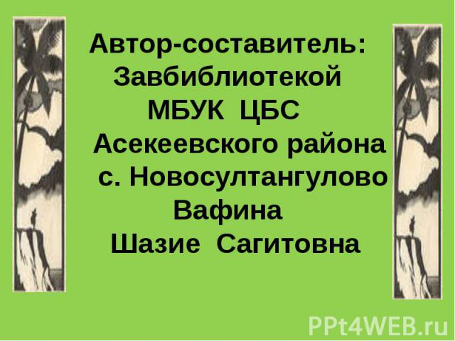 Автор-составитель: Завбиблиотекой МБУК ЦБС Асекеевского района с. Новосултангулово Вафина Шазие Сагитовна
