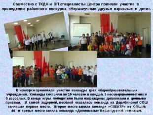 Совместно с ТКДН и ЗП специалисты Центра приняли участие в проведении районного