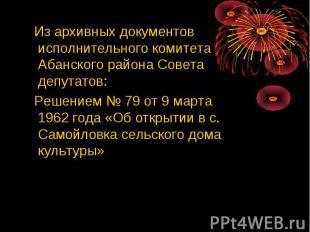 Из архивных документов исполнительного комитета Абанского района Совета депутато