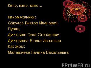 Кино, кино, кино… Кино, кино, кино… Киномеханики: Соколов Виктор Иванович Пуриц