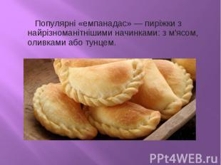 Популярні «емпанадас»— пиріжки з найрізноманітнішими начинками: з м'ясом, оливк