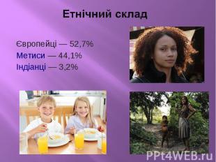 Європейці— 52,7% Метиси— 44,1% Індіанці— 3,2%