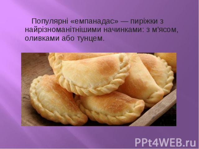 Популярні «емпанадас»— пиріжки з найрізноманітнішими начинками: з м'ясом, оливками або тунцем.