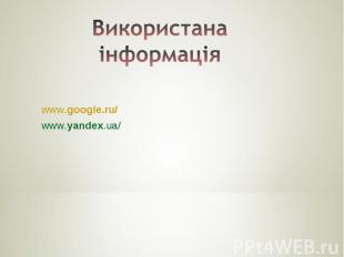 www.google.ru/ www.google.ru/ www.yandex.ua/