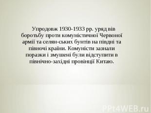 Упродовж 1930-1933 pp. уряд вів боротьбу проти комуністичної Червоної армії та с
