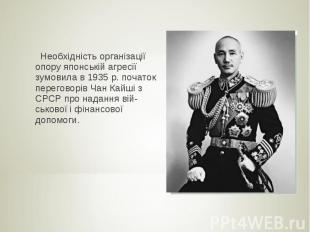 Необхідність організації опору японській агресії зумовила в 1935 р. початок пере