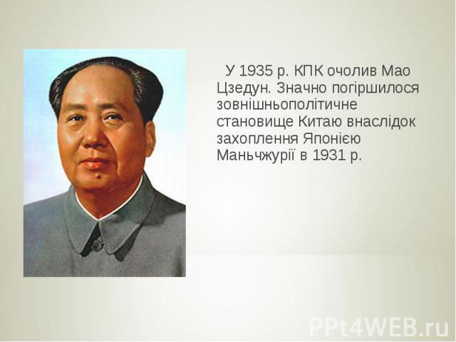 У 1935 р. КПК очолив Мао Цзедун. Значно погіршилося зовнішньополітичне становище Китаю внаслідок захоплення Японією Маньчжурії в 1931 р.