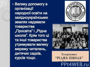 Велику допомогу в організації народної освіти на західноукраїнських землях надав