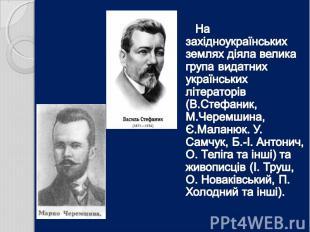 На західноукраїнських землях діяла велика група видатних українських літераторів