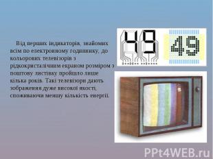 Від перших індикаторів, знайомих всім по електронному годиннику, до кольорових т