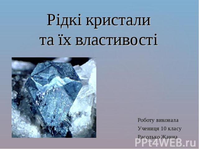 Рідкі кристали та їх властивості Роботу виконала Учениця 10 класу Расолько Жанна