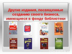 Другие издания, посвященные созданию своего бизнеса, имеющиеся в фонде библиотек
