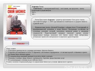 Агаркова Лилия Свой бизнес [+ антикризисный блок]: с чего начать, как преуспеть: