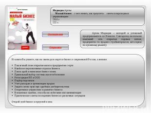 Из книги Вы узнаете, как на самом деле ведется бизнес в современной России, а им