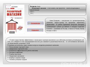 Бочарова Анна Розничный магазин : с чего начать, как преуспеть : советы владельц