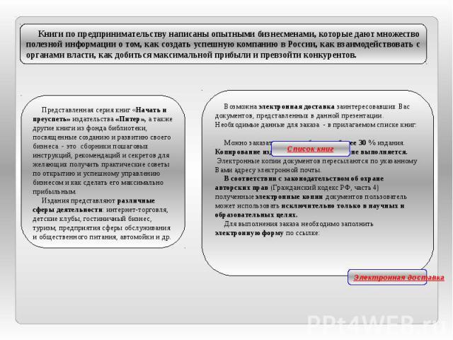 Книги по предпринимательству написаны опытными бизнесменами, которые дают множество полезной информации о том, как создать успешную компанию в России, как взаимодействовать с органами власти, как добиться максимальной прибыли и превзойти конкурентов…