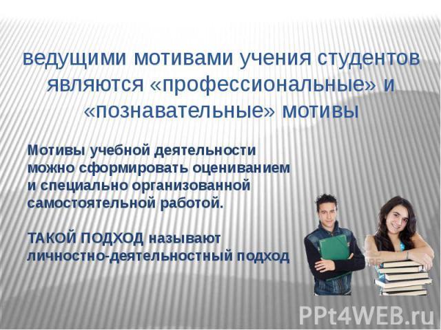 ведущими мотивами учения студентов являются «профессиональные» и «познавательные» мотивы