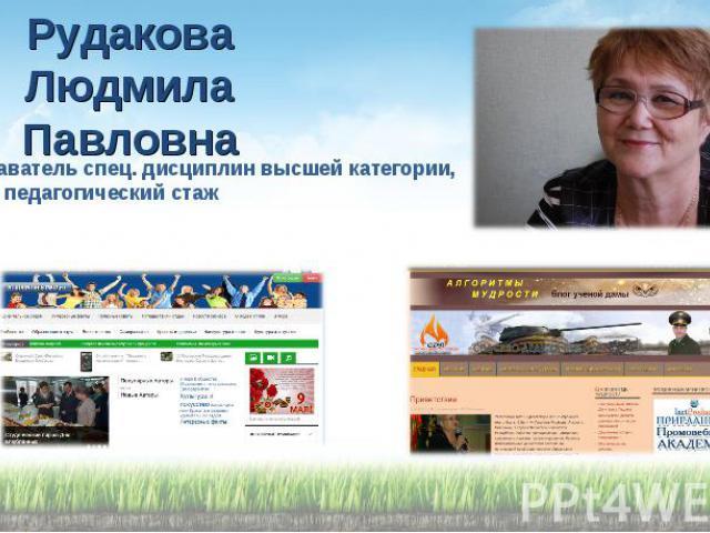 Рудакова Людмила Павловна Преподаватель спец. дисциплин высшей категории, 41 год – педагогический стаж