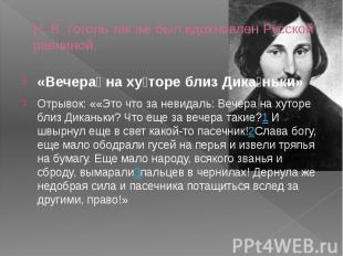Н. В. Гоголь так же был вдохновлен Русской равниной. «Вечера на ху торе близ Дик