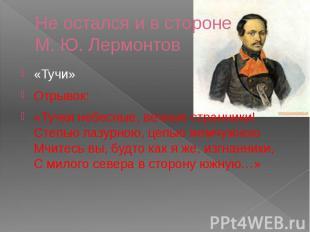Не остался и в стороне М. Ю. Лермонтов «Тучи» Отрывок: «Тучки небесные, вечные с