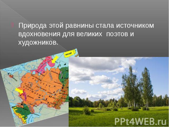 Природа этой равнины стала источником вдохновения для великих поэтов и художников.