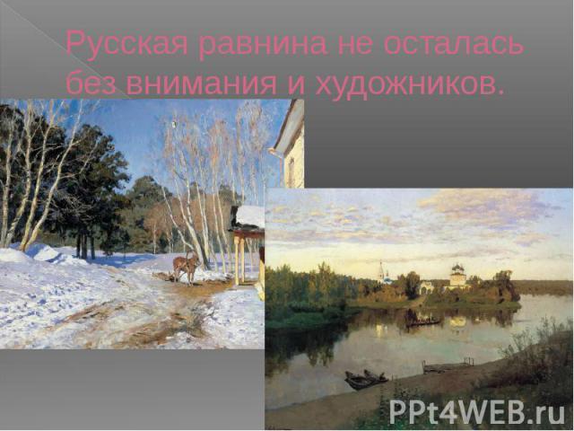 Русская равнина не осталась без внимания и художников.