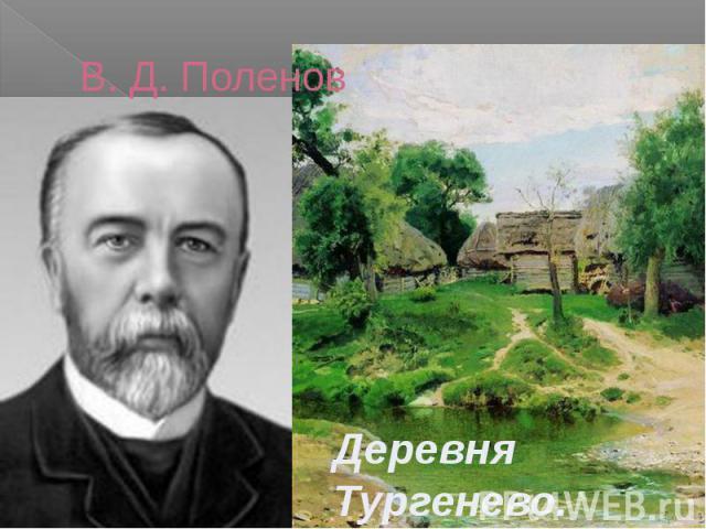 В. Д. Поленов