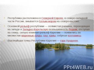 Республика расположена вСеверной Европе, в северо-западной части России, омывае